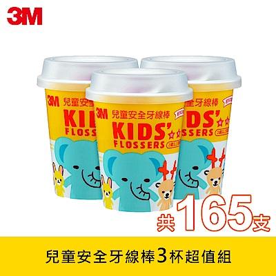 3M 兒童安全牙線棒超值組(3杯/165支)