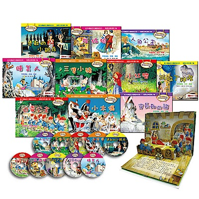 閣林 3D立體童話劇場(全套10書+10CD)