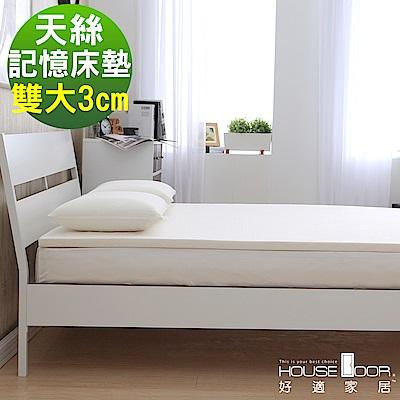 HouseDoor 天絲舒柔布套 平面型3公分厚 竹炭記憶床墊 雙大6尺