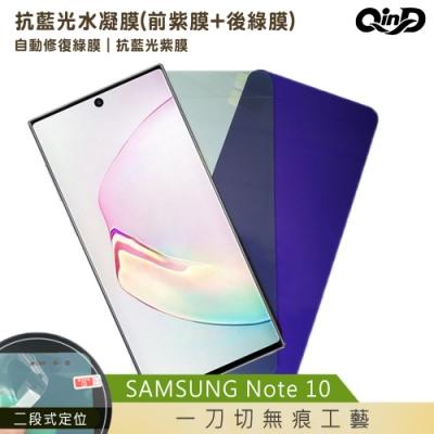 QinD SAMSUNG Galaxy Note 10 抗藍光水凝膜(前紫膜+後綠膜)