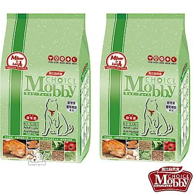 Mobby 莫比 低卡貓抗毛球 配方飼料 1.5公斤 X 2包