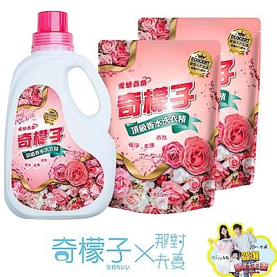奇檬子 清新伊蘭/愛戀薔薇頂級香水洗衣精*1+補充包*2