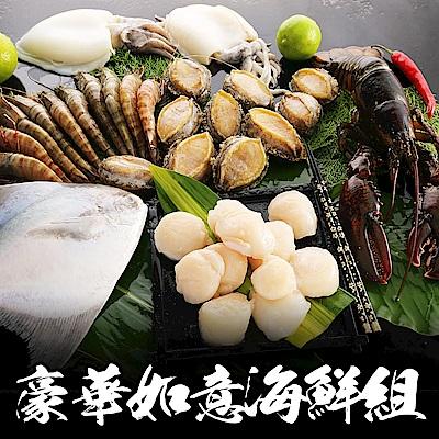 【海鮮王 年菜套餐】豪華如意海鮮年菜組(8-10人份/約共2.3kg)