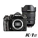 PENTAX K-1 II+HD DFA 15-30單鏡組(公司貨)