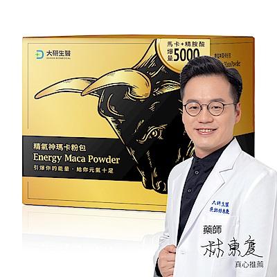 大研生醫 精氣神瑪卡粉包(22包)x3
