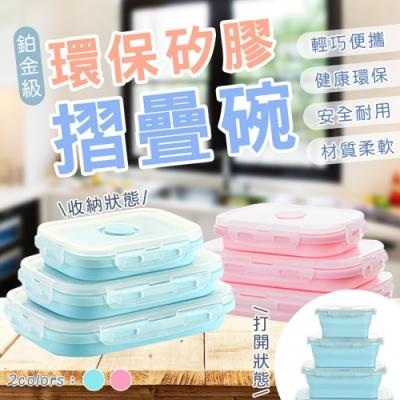 鉑金級環保矽膠摺疊碗套裝(大+中+小)