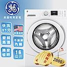 美國奇異GE 16KG 變頻滾筒洗衣機 GFW430SSWW 純白