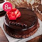 樂活e棧-母親節蛋糕-微醺愛戀酒漬櫻桃蛋糕(8吋/顆,共1顆)