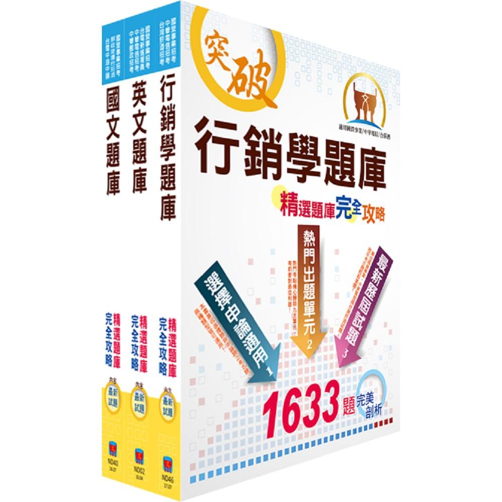 108年臺灣菸酒從業評價職位人員(營業)精選題庫套書(贈題庫網帳號、雲端課程)