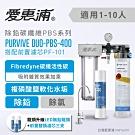 愛惠浦 二道式淨水器 PURVIVE DUO-PBS400(前置搭配PP濾芯)