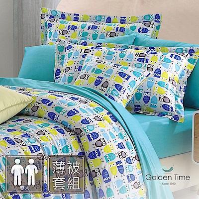 GOLDEN-TIME-貓頭鷹派對-藍-精梳棉-雙人四件式薄被套床包組