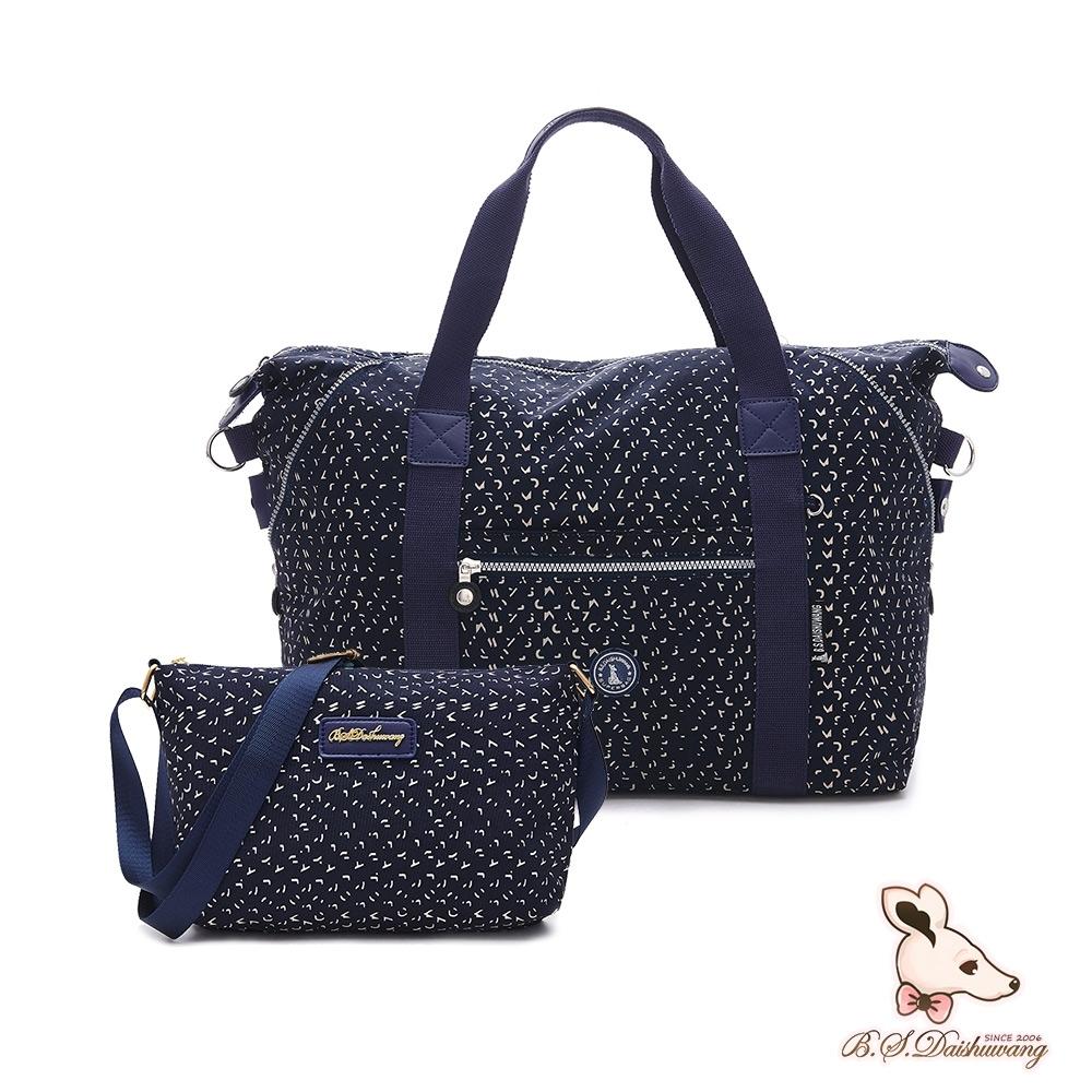 B.S.D.S冰山袋鼠 - 楓糖瑪芝 - 大容量附插袋旅行包+側背小包2件組 - 幾何藍