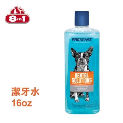 美國 8in1 PRO SENSE EX超效型 口腔保健潔牙水16oz