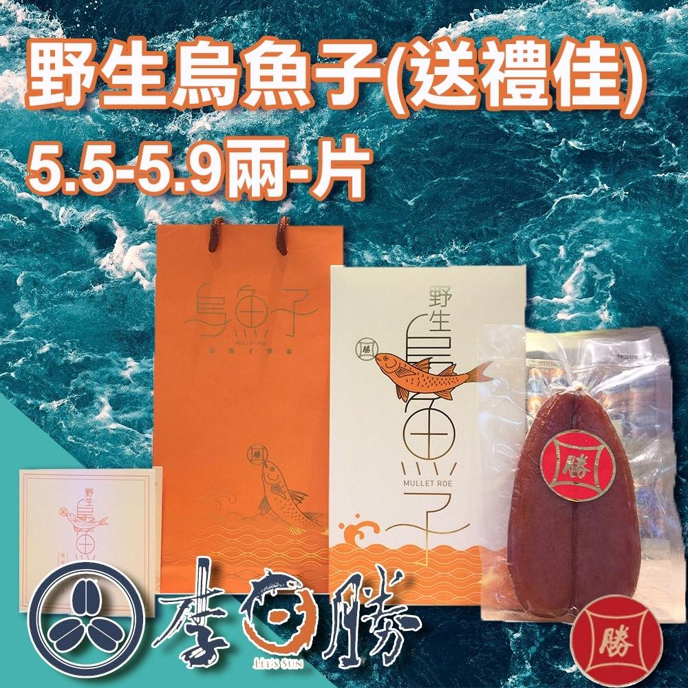 【李日勝】野生烏魚子 ( 5.5兩 / 5.9兩-片 x1片)