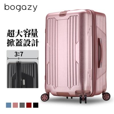 Bogazy 皇爵風範 25吋運動款胖胖箱行李箱(玫瑰金)