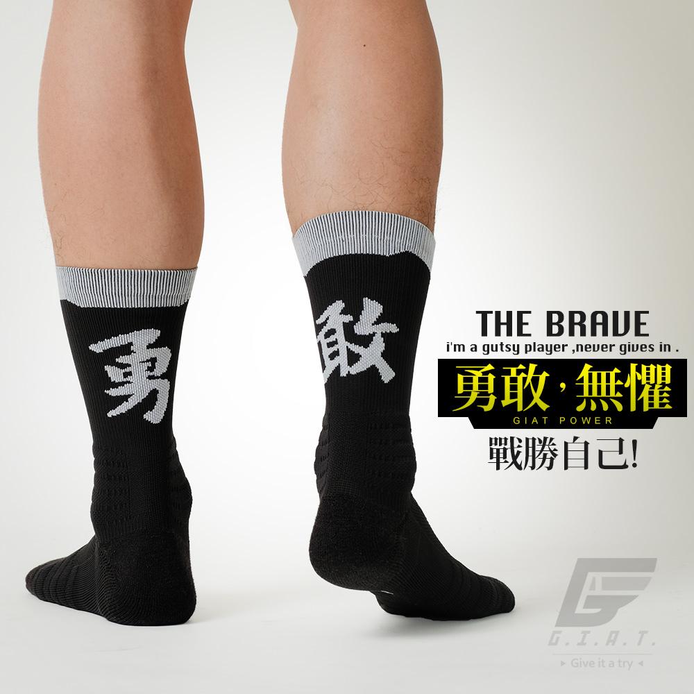 GIAT 萊卡消臭機能運動襪(勇敢聯名款-黑色)