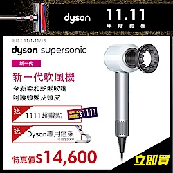 [送1111+收納鐵架] 新一代Dyson Supersonic HD03吹風