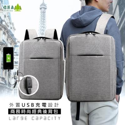 Beroso 倍麗森 商務時尚經典款後背包韓版USB可充電多功能後背包-灰色