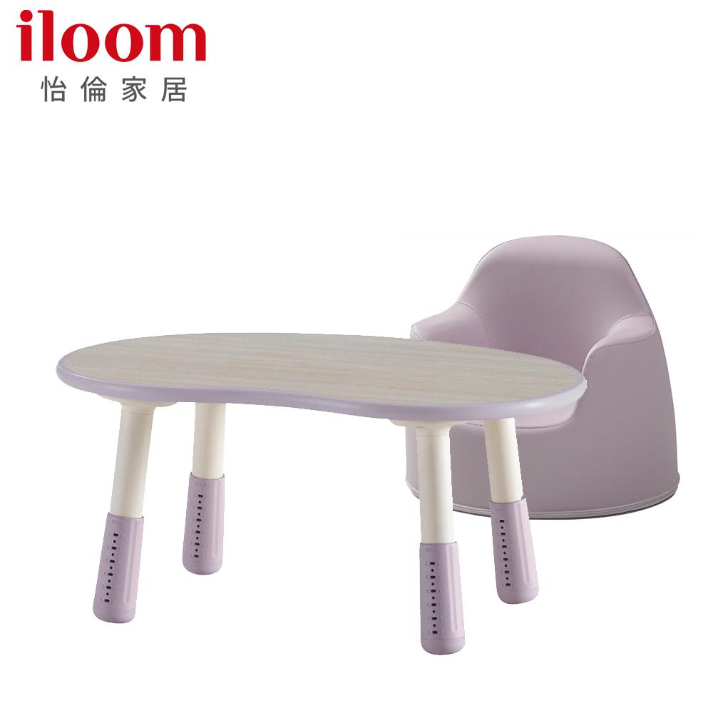 【iloom怡倫】ACO馬卡龍-公主紫小沙發(媽咪抱抱椅)+幼兒800型增高式豌豆桌