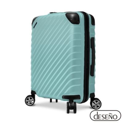 Deseno 都會旅人20吋輕量行李箱-莫蘭綠