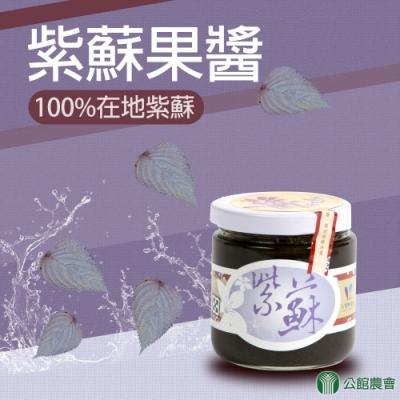 【公館農會】紫蘇果醬 ( 225g / 罐  x3罐)