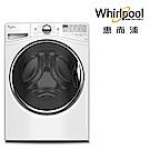 Whirlpool惠而浦 15KG 變頻滾筒洗衣機 WFW92HEFW