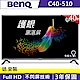 BenQ 40吋 Full HD 黑湛屏低藍光 液晶顯示器+視訊盒 C40-510 product thumbnail 1