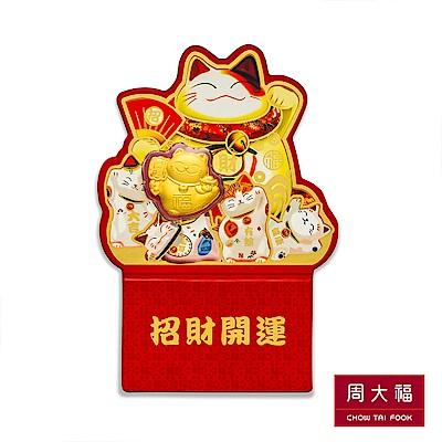 周大福 開運招財貓黃金金片/金章/金幣