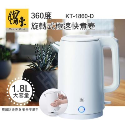 鍋寶1.8L雙層防燙快煮壺 KT-1860-D