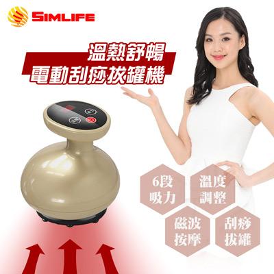 Simlife—全方位六段溫熱吸力真空刮痧按摩機