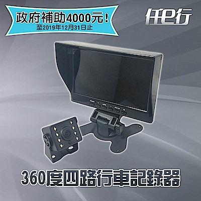 【任e行】DX5 四鏡頭 全景監控 行車紀錄器、大貨車、大客車輛適用(贈64G記憶卡)