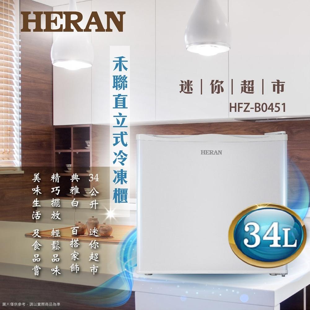 限殺福利品-HERAN禾聯 34L 四星急凍直立式冷凍櫃 HFZ-B0451