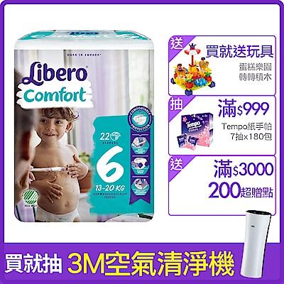 Libero麗貝樂 黏貼式嬰兒紙尿褲(6號XL)(22片x8包)/箱