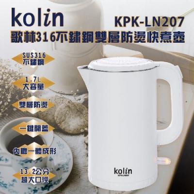 【歌林 Kolin】1.7L 316不鏽鋼 雙層防燙快煮壺 KPK-LN207