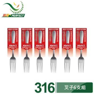 【PERFECT 理想】極緻316大叉子六入組