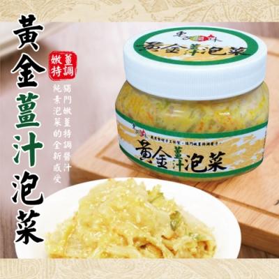 東方韻味-極鮮泡菜系列 黃金/薑汁/菇菇/韓式/海帶絲(分享10入組)
