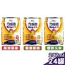力增飲 多元營養配方 (無糖原味/香甜玉米/酸甜莓果) 237mlx24罐/箱