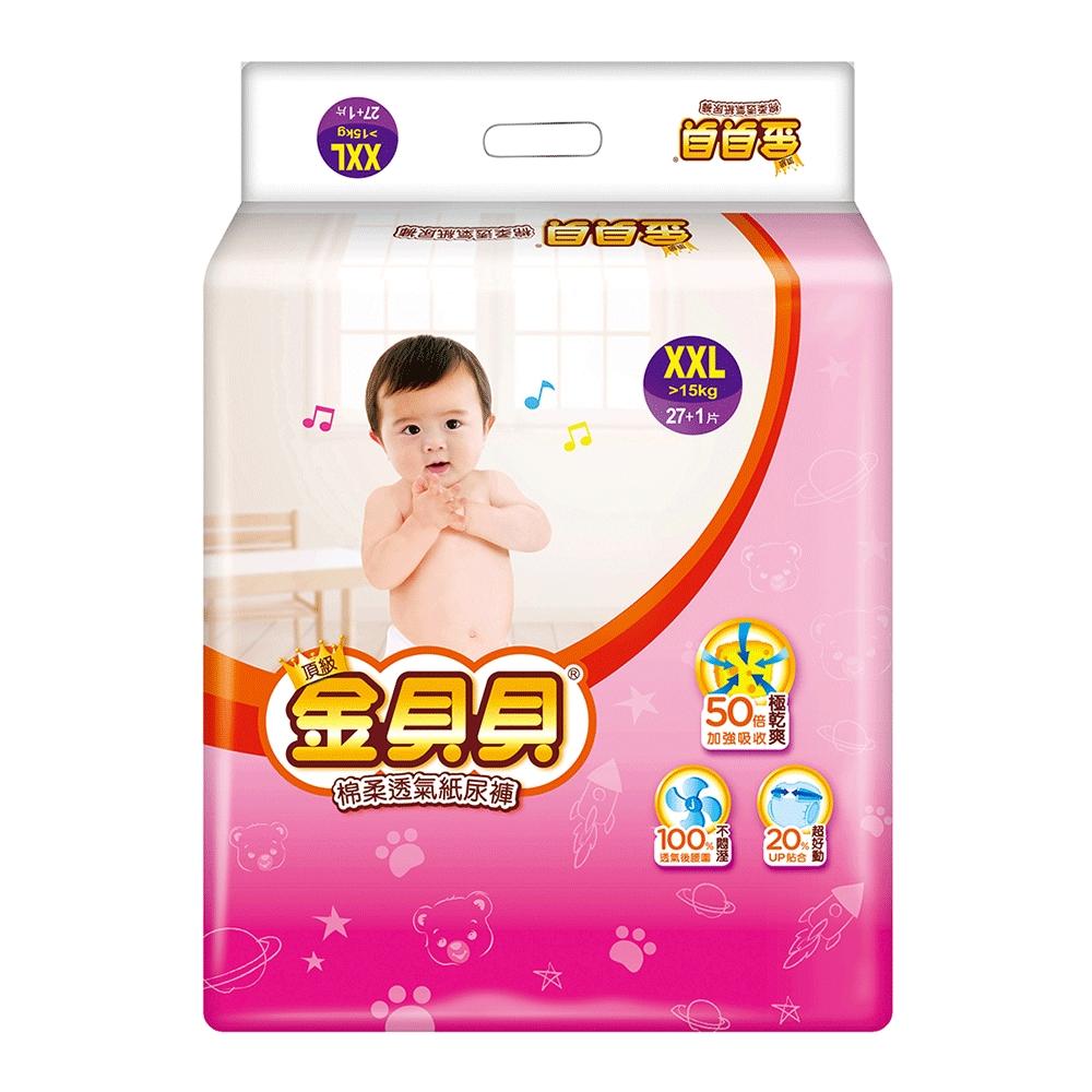頂級金貝貝 棉柔透氣紙尿褲XXL (27+1片)x6包/箱