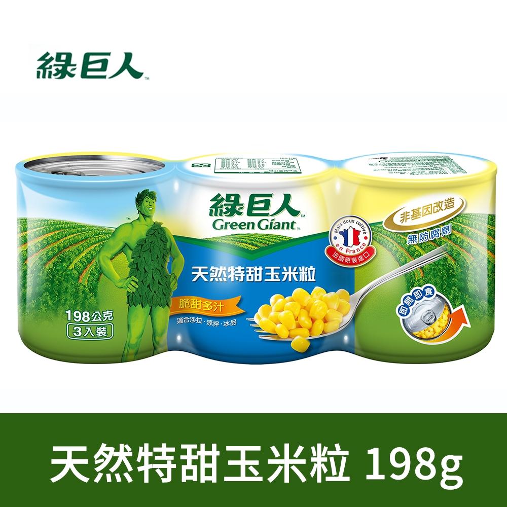 (任選)綠巨人 天然特甜玉米粒(198gx3罐)