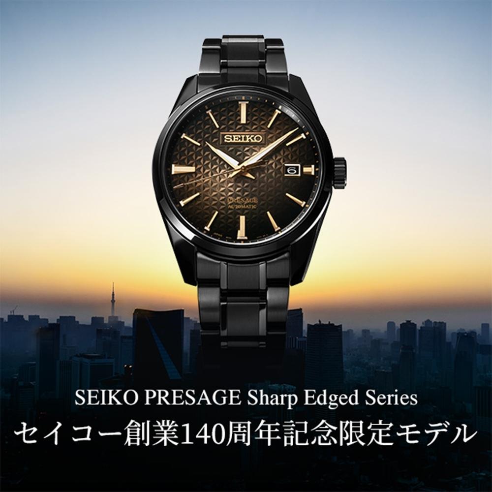 SEIKO 140周年限量版 PRESAGE 晨曦 機械錶 套錶(SPB205J1/6R35-01K0SD)