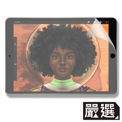 嚴選 iPad Air 3代10.5吋 2019繪圖專用類紙膜保護貼