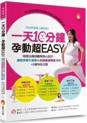 一天10分鐘,孕動超EASY:物理治療師團隊精心設計,緩解孕期不適應&加速產後瘦身力的43個特...
