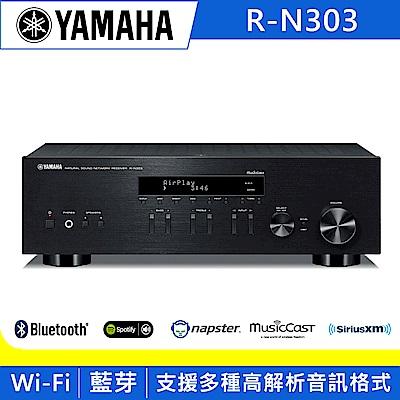 福利新品-YAMAHA 山葉 R-N303 網路Hi-Fi擴大機