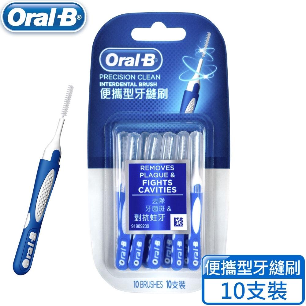 歐樂B便攜型牙縫刷(10支裝)