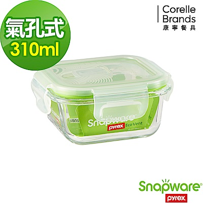 Snapware康寧密扣 Eco vent 耐熱玻璃保鮮盒-正方型 310ml