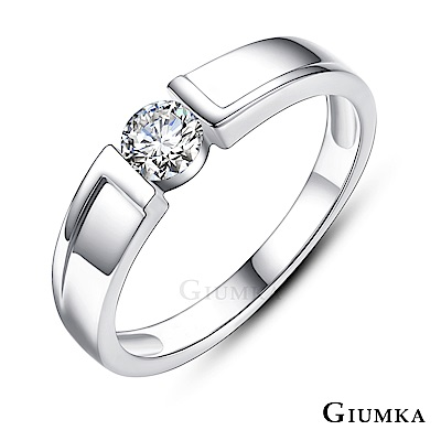 GIUMKA情侶戒指925純銀單鑽銀戒 幸福見證-共2款
