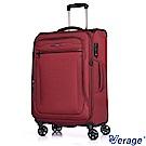 Verage~維麗杰 24吋 風格時尚系列行李箱 (紅)