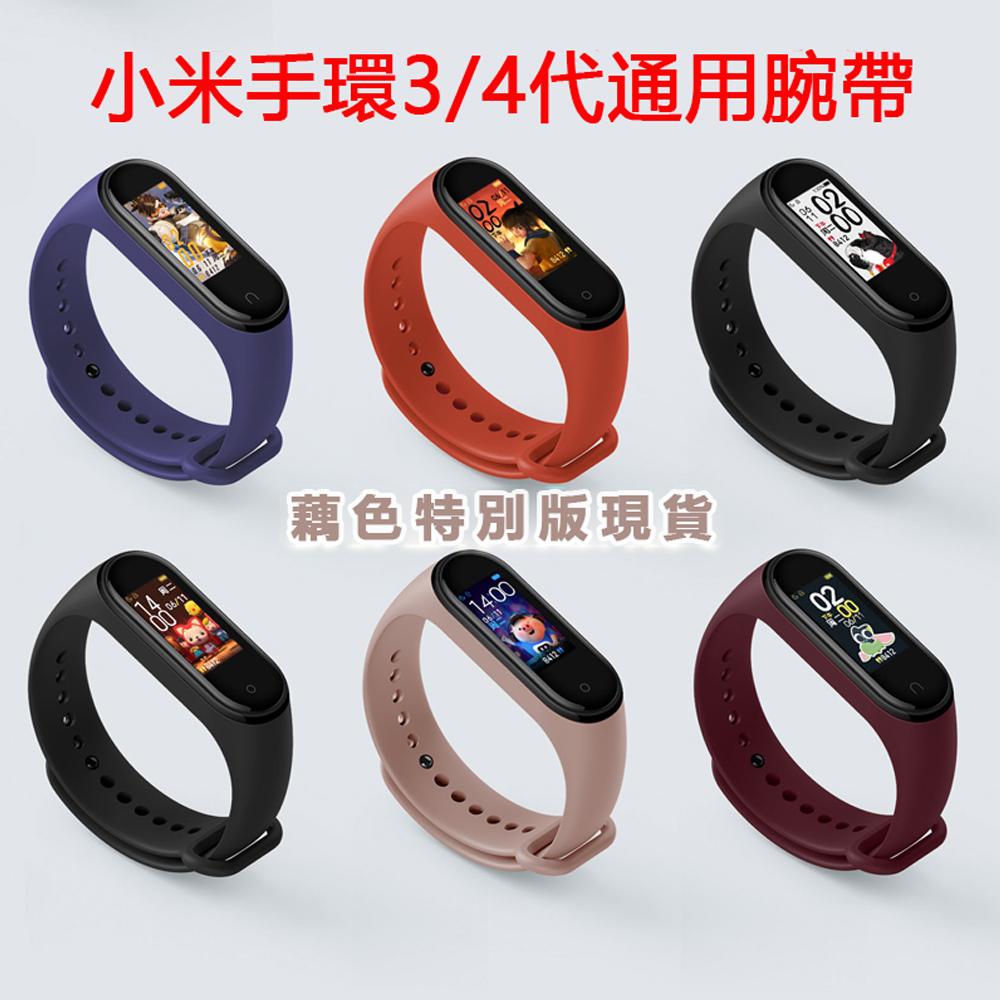 小米手環3/4 腕帶 替換帶 液態硅膠 錶帶 運動智能錶帶 防水防丟