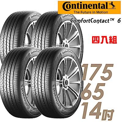 【德國馬牌】CC6-175/65/14吋 舒適寧靜輪胎 四入組