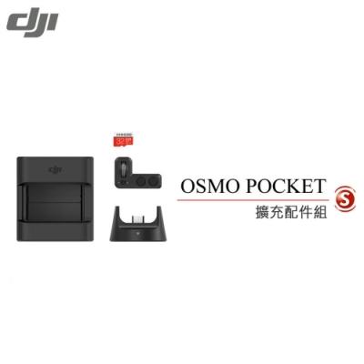 DJI Osmo Pocket 擴充配件組(公司貨)